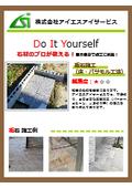 『板石(床石・バサモル工法)』施工方法!DIY!石材のプロが教えます 表紙画像