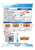 【国際カーエレクトロニクス技術展】5GFPC用FCCL用絶縁フィルム LCP 液晶ポリマーフィルム「SARAS」