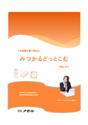 株式会社ナセルの電子部品調達サイト『みつかるどっとこむ』 表紙画像