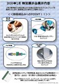 【東京開催:無料】2020年度特別展示情報 サンワ・お台場サテライトショールーム