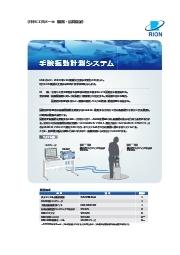 手腕振動計測システム CAT-SA02-HT 表紙画像