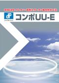 環境配慮型ウレタン・高耐久ウレタン複合防水工法『コンポUU-E』