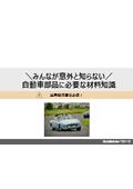 解説資料『自動車部品の材料知識』 表紙画像