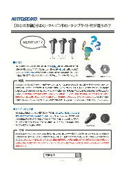 【資料】『小ねじ・タッピンねじ・タップタイト何が違うの? 』 表紙画像