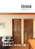 木製ドアシリーズ『innoa -イノア-』 お客様インタビュー【施工事例集】