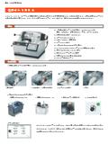 QATM切断機 Qカット 150A 表紙画像