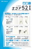 粉体塗料『エコナ52I』  表紙画像