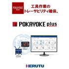 生産工程支援ソフトウェア for ポカヨケツール POKAYOKE plus カタログ 表紙画像