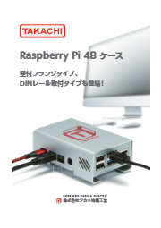 Raspberry Pi 4B用 アルミケース - タカチ電機工業 表紙画像