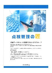 設備管理システム『点検管理の匠』 表紙画像