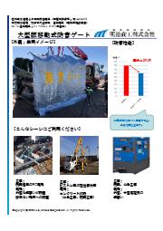移動式防音ゲート大型版 表紙画像