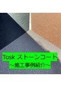 透水・排水性舗装材~Toskストーン・コート~施工事例紹介その3