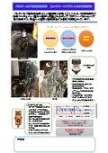 コンクリート工場での自動給油装置設置事例 表紙画像