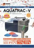 ブラベンダー社 ポリマー用水分計 アクアトラック-V(ファイブ) 表紙画像