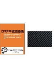 CFRP〔強化炭素繊維プラスチック〕平板価格表 表紙画像