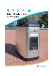 ポータブル蓄電池『FEM-PB1600』※2021年4月発売開始 表紙画像