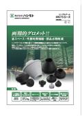 防塵・防滴プラグ形状グロメット『シングルゲート IP67シリーズ』広告チラシ 表紙画像