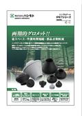 【100%熱可塑性スチレンエラストマー製】防水機能対応の難燃性グロメット『シングルゲート IP67シリーズ』広告チラシ 表紙画像
