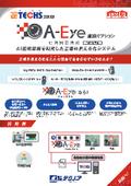 TECHSシリーズ連携オプション「A-Eyeカメラ」製品資料