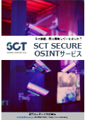 SCT SECURE OSINTサービス