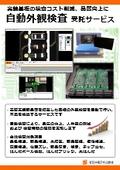 実装基板の検査コスト削減、品質向上に『自動外観検査受託サービス』 表紙画像