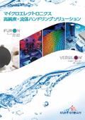 マイクロエレクトロニクス 高純度・流体ハンドリングソリューション 表紙画像