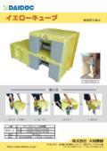 樹脂製作業台『イエローキューブ』 表紙画像