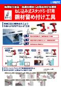 ねじ込み式スタッドS-BT用鋼材留め付け工具  表紙画像