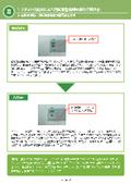 スポット代拡大による精密板金溶接の品質不良防止
