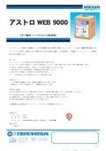 【製品カタログ】オフ輪用ノンアルコール給湿液『アストロWEB9000』 表紙画像