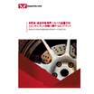 【資料】軽量材料とコンポーネント試験に関するガイドブック 表紙画像