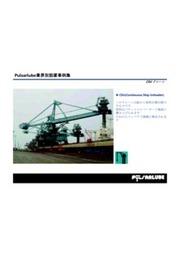 アンローダー・クレーン設備向けパルサールブ自動給油装置設置事例 表紙画像