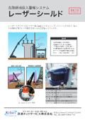 危険領域侵入警報システム レーザーシールド 表紙画像