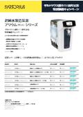 【創立150周年記念・特別価格キャンペーン】超純水製造装置『アリウム mini 』 表紙画像