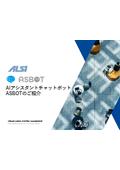 【資料】AIアシスタントチャットボット『ASBOT』のご紹介