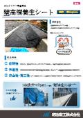 コンクリート養生製品『壁高欄養生シート』