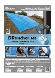 DPアンカーセット 表紙画像