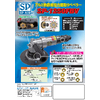 SP-1250FBV_Leaflet_low.jpg