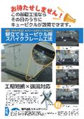 野立てキュービクル用スパイクフレーム工法 カタログ