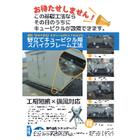 野立てキュービクル用スパイクフレーム工法 カタログ 表紙画像