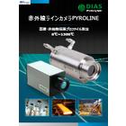 DIAS Infrared社製赤外線ラインカメラシリーズ 表紙画像