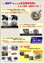 「メンテナンスのポイント」エンジン刈払機アタッチメント 「スーパーカルマー 」 表紙画像