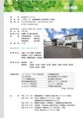 株式会社ランプハウス 事業紹介 表紙画像