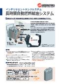 【長時間自動燃料給油システム】インテリジェントタンクシステム 表紙画像
