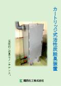 カートリッジ式活性炭脱臭装置