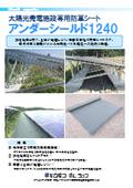太陽光発電施設専用防草シート『アンダーシールド1240』