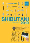 2019年最新版『産業設備機器向け金具カタログ』ダイジェスト版 表紙画像