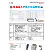 予備品・保全部品管理システム AceHozenカタログ 表紙画像