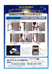 軽量エポキシ樹脂モルタル『A-1010』 表紙画像