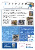 【エクセル新聞】令和元年(2020年)5月 第000029号